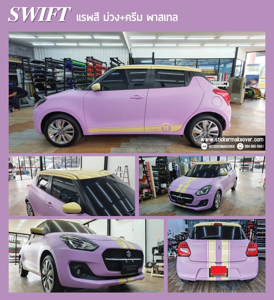 สติกเกอร์สี ม่วง+ครีม พาสเทล หุ้มเปลี่ยนสี SWIFT หุ้มเปลี่ยนสีรถด้วยสติกเกอร์ wrap car  แรพเปลี่ยนสีรถ แรพสติกเกอร์สีรถ เปลี่ยนสีรถด้วยฟิล์ม หุ้มสติกเกอร์เปลี่ยนสีรถ wrapเปลี่ยนสีรถ ติดสติกเกอร์รถ ร้านสติกเกอร์แถวนนทบุรี หุ้มเปลี่ยนสีรถราคาไม่แพง สติกเกอร์ติดรถทั้งคัน ฟิล์มติดสีรถ สติกเกอร์หุ้มเปลี่ยนสีรถ3M  สติกเกอร์เปลี่ยนสีรถ oracal สติกเกอร์เปลี่ยนสีรถเทาซาติน